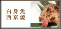 白身魚西京焼き