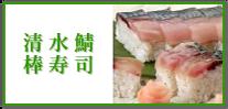 清水鯖棒寿司